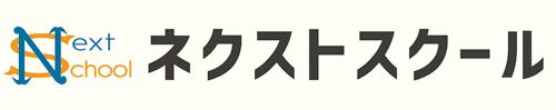 NEXT SCHOOL 放課後等デイサービスは京都市左京区のネクストスクール