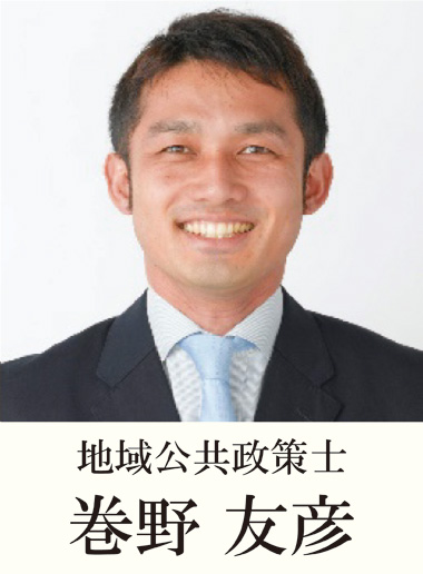 地域公共政策士 巻野友彦