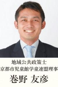 地域公共政策士 京都市児童館学童連盟理事 巻野 友彦