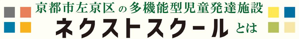 京都市左京区の多機能型児童発達施設(放課後等デイサービス)ネクストスクール