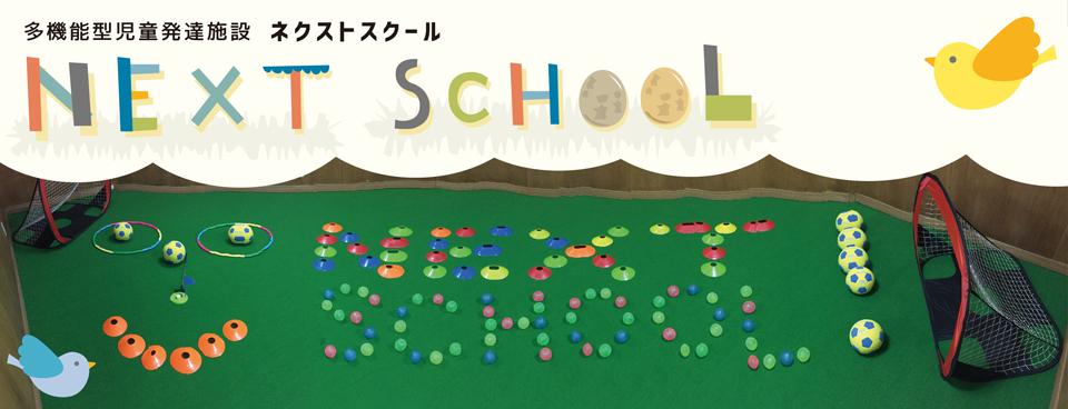 多機能型児童発達施設(放課後等デイサービス)1 ネクストスクール