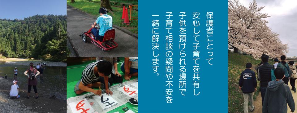 多機能型児童発達施設(放課後等デイサービス) ネクストスクール3